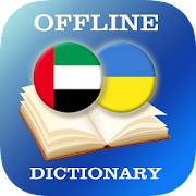 Arabic-Ukrainian Dictionary