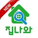 집나와-신축빌라분양, 매매, 전세, 주변 생활권 정보 부동산 앱