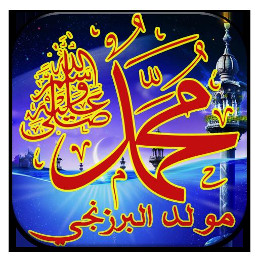 كتاب مولد البرزنجي محمد