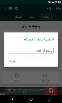 زخرفة 2017 - screenshot