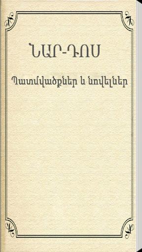 Nar-Dos - Novels