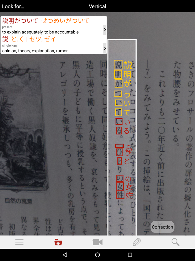 Yomiwa - Japanese Translator- screenshot
