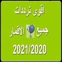جميع ترددات النايل سات 2021   متجدد بشكل يومي icon