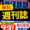 週刊誌まとめ!全紙無料!(全紙無料読み放題) icon