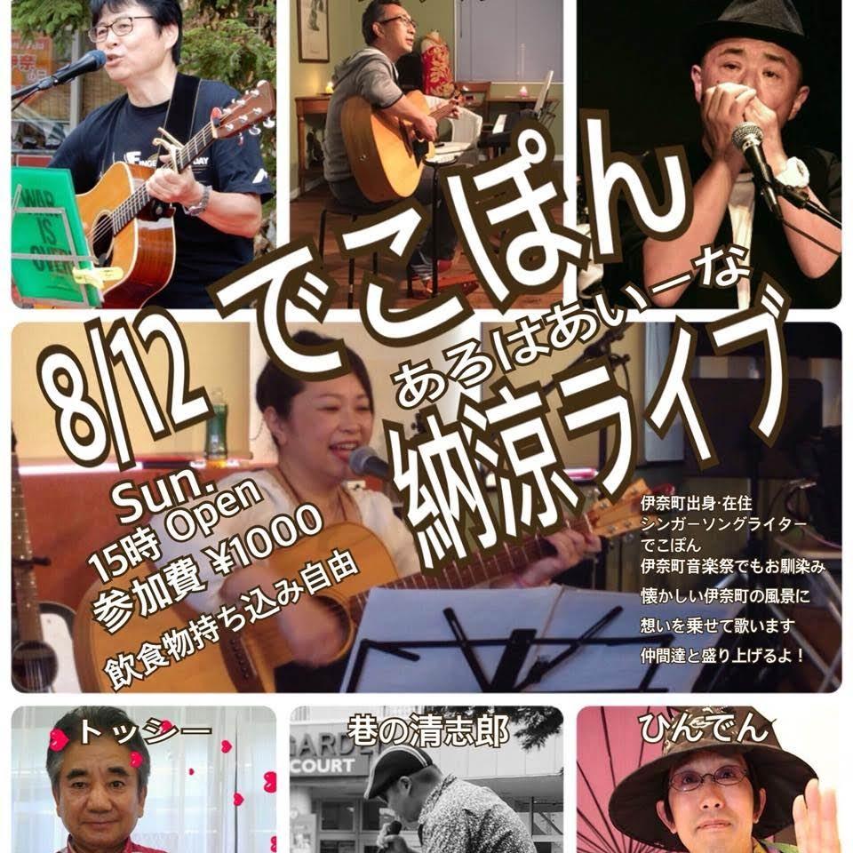 (08/12) 次の日曜、「でこぽん あろはあいーな納涼会ライブ」。珍しい余興も、ご覧になれます。
