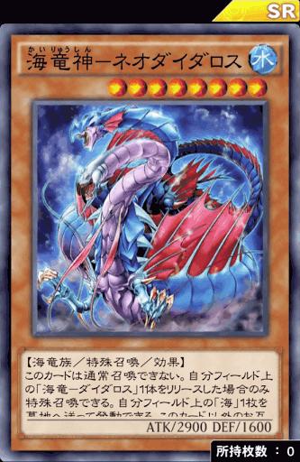 海竜神ネオダイダロス