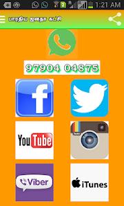 BJP Tamil Nadu screenshot 25