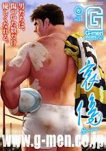 Photo: ジオフロント入荷情報: 月刊G-men最新号。【231】2015年6月号入荷しました。
