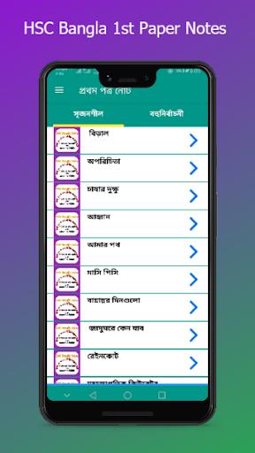 HSC Bangla 1st & 2nd Paper Notes 1.0 screenshots 1