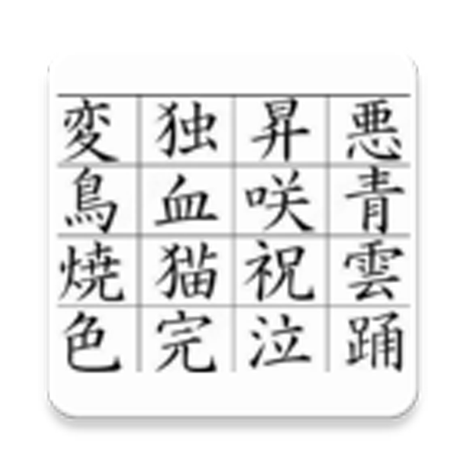 Chinese Language read 11
