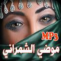 اغاني و طقاقات موضي الشمراني بدون نت icon