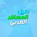 دليل المسافر العربي بالانجليزية icon