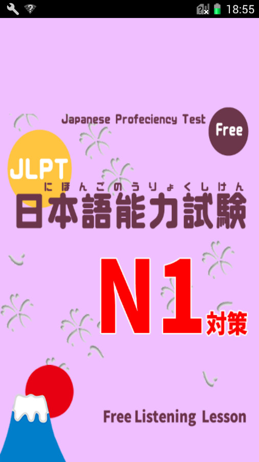 JLPT N1 Listening Training- screenshot