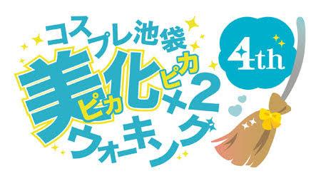 4.「コスプレ池袋美化×2ウォーキング 4th」