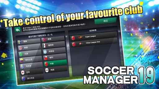 Soccer Manager 2019 - SE  captures d'écran 1