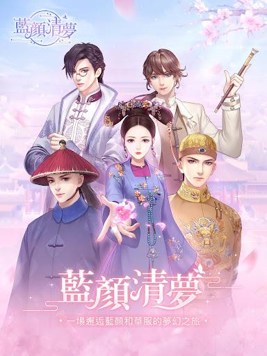 藍顏清夢——穿越清朝當皇妃 screenshot 13