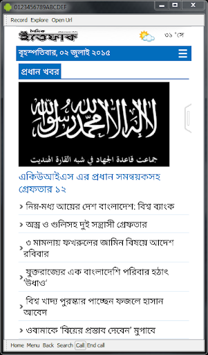 Download All Top Bangla Newspapers BD on PC & Mac with