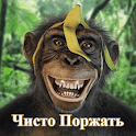 Чисто Поржать 🤣 icon