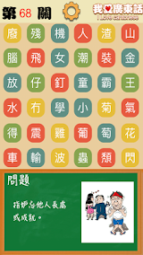I Love Cantonese (Hong Kong) Apk Download Free for PC, smart TV
