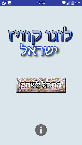 לוגו קוויז ישראל Logo Quiz IL