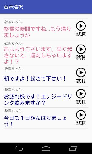 社畜ちゃんアラーム 1.4 screenshots 4