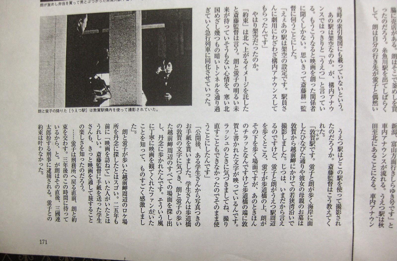 Photo: 『約束』(1972)  http://inagara.octsky.net/yakusoku-1972 キネマ旬報1997年8月下旬号での映画評論家・田沼雄一氏の映画評 この中で「学生」とあるのは赤松さんのこと