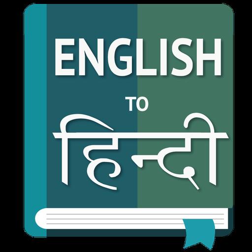 Hindi to English Translator & Dictionary - Google Play पर