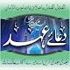 Dua e Ahad (Imam Mehdi a.s.)