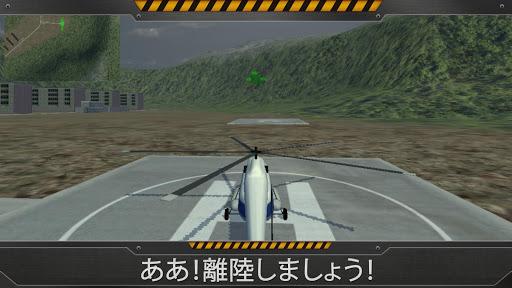 ヘリコプターフライトシミュレーター3D