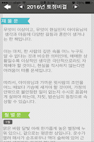 Screenshot of 2016년 토정비결 (무료 운세 궁합 사주 오늘의운세)