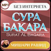 App surah baqarah mishary APK for Windows Phone
