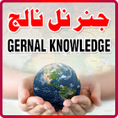 Genral Knowledge