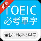 全民PHONE單字:多益英文必考單字(超互動式課程/遊戲)
