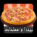 بيتزا و مملحات ( بدون نت )