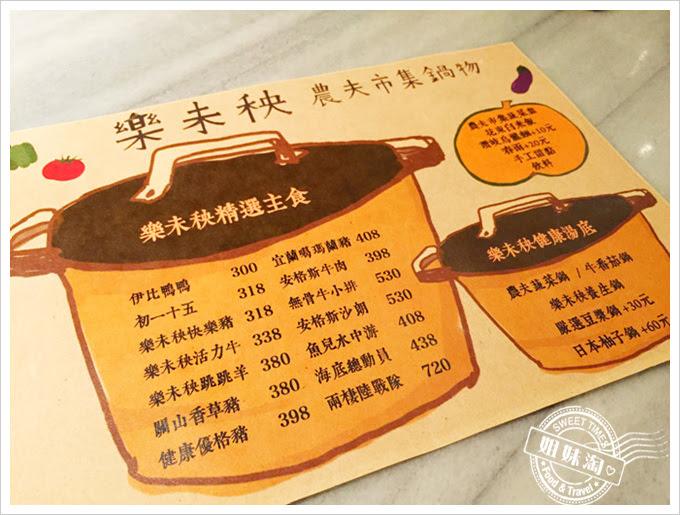 樂未秧農夫市集鍋物菜單