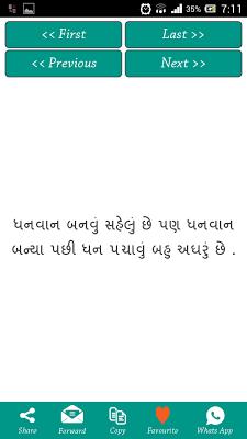 Gujarati Status - screenshot