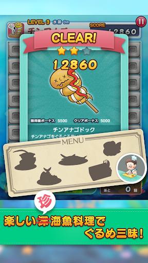 玩免費解謎APP|下載ぐるめダイバー 深海魚を捕まえるおもしろ爽快3マッチパズル app不用錢|硬是要APP