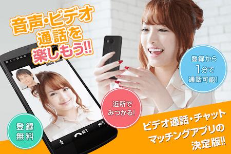 登録無料の通話アプリ-jambo(ジャンボ) screenshot 0
