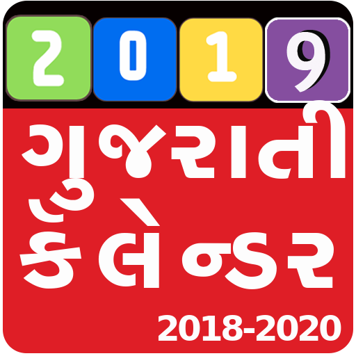 Swaminarayan Calendar 2020 Gujarati Calendar 2019   Apps on Google Play