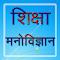 Educational Psychology Hindi file APK for Gaming PC/PS3/PS4 Smart TV
