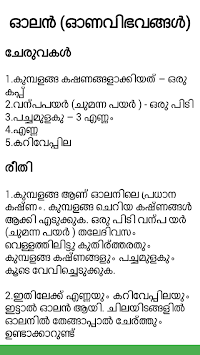 Download recipe book in malayalam apk latest version app for android recipe book in malayalam poster forumfinder Images