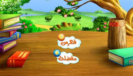 Prayers Doaa Kids