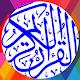 العيون الكوشي إستماع وتصفح القرآن الكريم بدون نت APK