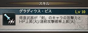 オメガ剣第1スキル