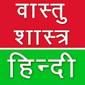 Vastu Shastra Tips Hindi icon