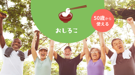 シニアコミュニティ「おしるこ」 1.4.3 screenshots 1