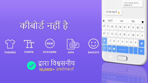 Easy Hindi Keyboard 2020 - Hindi Typing Keypad App screenshots 1