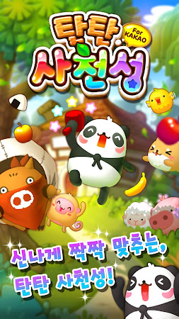 탄탄 사천성 for Kakao 1.8.0 screenshot 639518
