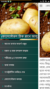 Download কোলেস্টেরল ঠিক রাখে আলু for Windows Phone apk screenshot 2