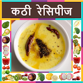 Sambhar Recipes in Marathi ( Offline )